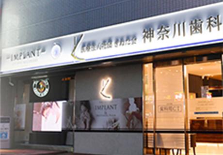 インプラント治療を町田や川崎付近で口コミで選ぶならきぬた歯科