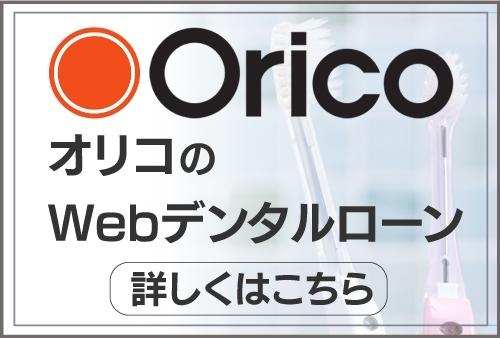 オリコのwebデンタルローン